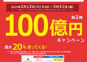 PayPay 第2弾100億円 キャンペーン