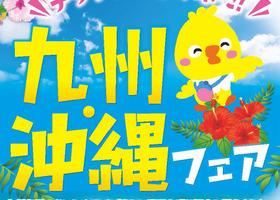 九州・沖縄フェア 開催!!