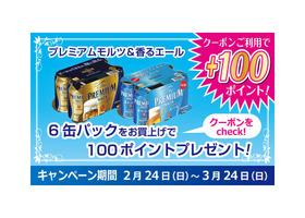 サントリープレミアムモルツ6缶パックお買上げ特典