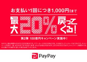 本日よりPayPay第2弾!100億円キャンペーン実施中!