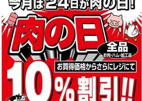 今月は24日「お肉」の日全品10%割引