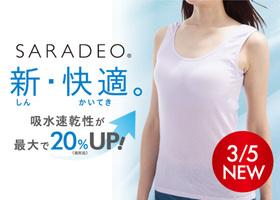 SARADEO~サラデオ~新登場!