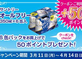 サントリーオールフリー6缶パックお買上げ特典