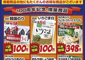 創業100周年!生活応援スペシャルプライス!