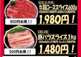 お肉の特別価格!!ご予約販売実施中