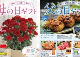 母の日・父の日カタログギフト 店頭にてご注文受付中!