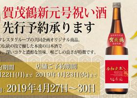 【先行予約】受付開始「新元号祝い酒」