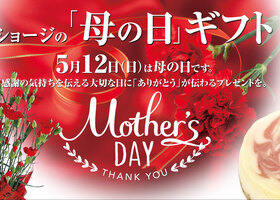 「母の日」ギフト、ご予約承り中!