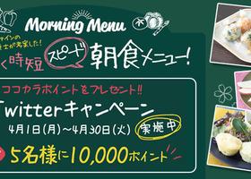 ココカラ朝食レシピTwitter投稿キャンペーン