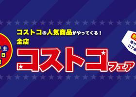 4/27(土) 平成最後のコストコフェア【全店】