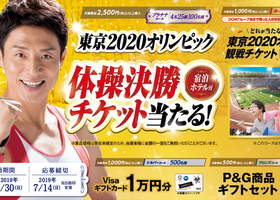 P&G商品を買ってオリンピック観戦チケットを当てよう!
