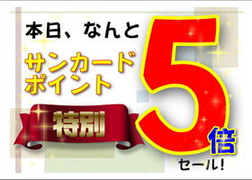 リニューアル祭特別ポイント5倍デー!