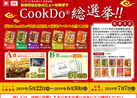 マツゲン&味の素K.K.共同企画 CookDo総選挙