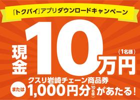 クスリ岩崎チェーン×トクバイ プレゼントキャンペーン開催中!