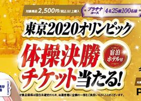 P&G 東京2020オリンピック体操決勝チケット当たる!