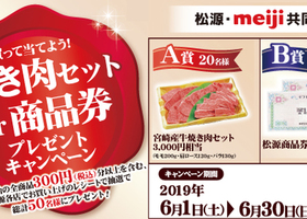 松源・meiji共同企画 プレゼントキャンペーン