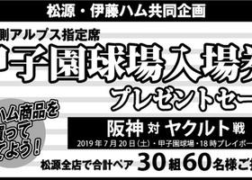 松源・伊藤ハム共同企画 甲子園球場入場券プレゼントセール