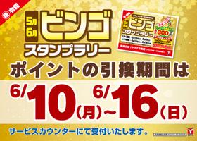 【ビンゴポイント交換】お忘れなく! 6/10~16