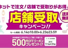 【店舗受取キャンペーン】 ネットで注文!店舗で受取りがお得!