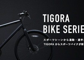 ★TIGORA スポーツバイク新登場!★