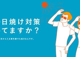 目からの紫外線対策、してますか?サングラスで肌トラブル予防!