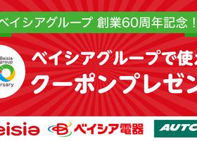 創業60周年記念!特別クーポンプレゼント!!