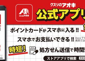 クスリのアオキ公式アプリ誕生!