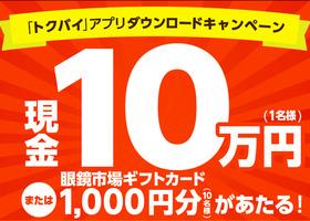 眼鏡市場×トクバイ プレゼントキャンペーン開催中!!