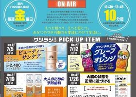 毎週金曜日はサツラジ放送日!道内FM20局で放送中!