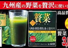 国産の野菜を贅沢に使用した高品質の青汁