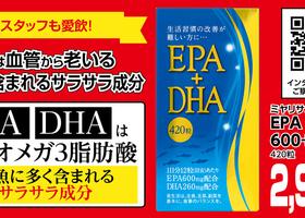 ドロドロをサラサラに 青魚サラサラ成分 EPA+DHA高配合
