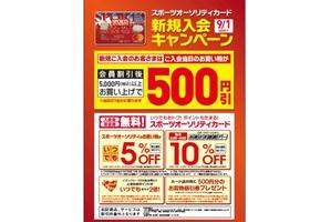スポーツオーソリティカード新規入会キャンペーン