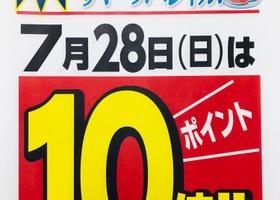 7/28(日)緊急10倍ポイントデー開催!