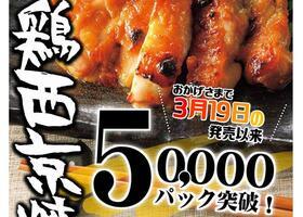 大人気鶏西京焼用が販売5万パック突破!
