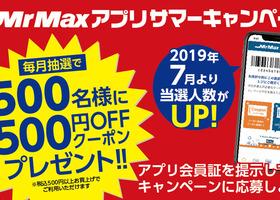 毎月500名様に500円OFFクーポンプレゼント☆