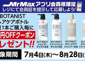 ボタニストご購入で200円OFFクーポンがもらえる!!