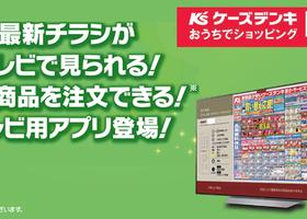 テレビ用アプリ「ケーズデンキ おうちでショッピング」登場!
