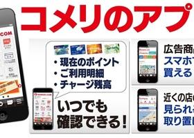 コメリのアプリ