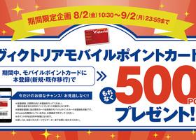 モバイルポイントカード500ポイントプレゼント!!