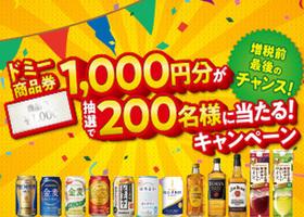 ドミー商品券1,000円分が抽選で200名様に当たる!