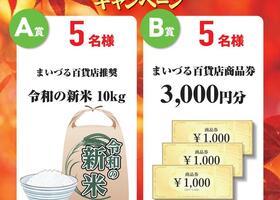 まいづる百貨店・伊藤園共同企画・秋の食祭キャンペーン