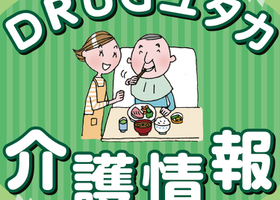 DRUGユタカ お役立ち「介護情報」!