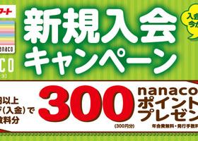 nanaco新規入会キャンペーン