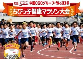 「第35回ちびっ子健康マラソン大会」参加者募集中!
