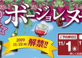 2019ボージョレ・ヌーヴォーご予約承り中!