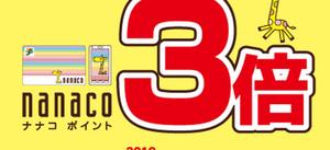 【薬王堂限定】nanaco支払いポイント3倍キャンペーン!