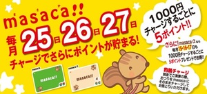 <macaca 毎月25日・26日・27日チャージ特典>