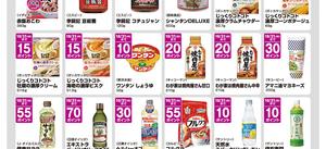 スーパーヤマダイ 笠寺店のチラシ・特売情報 | トクバイ