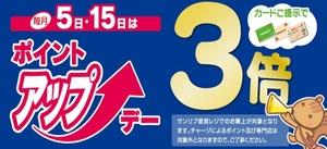 毎月5日・15日は「ポイントアップデー」! ポイント3倍!