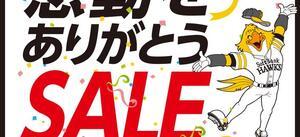 ソフトバンクホークス感動SALE(クライマックスS)